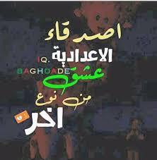 شكد م الكليه حلوة بس صديقات الاعداديه ثانوية العقيدة وكلية