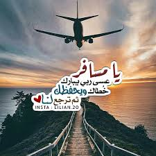 صور وداع للمسافر اجمل كلمات الوداع للمسافر بالصور احضان الحب