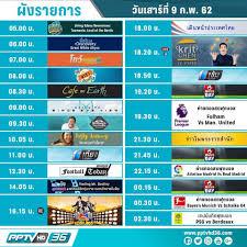 PPTV HD 36 - ตารางออกอากาศ #PPTVHD36 ประจำวันเสาร์ที่ 9...