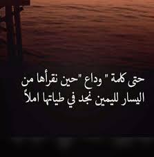 كلام حزين عن الفراق اقوي كلمات حزن الفراق واصعبها عبارات