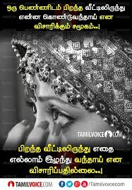 pin by senthilmama on v tamil love quotes morning greetings