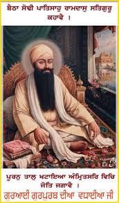 today is gurgaddi diwas of sri guru ram daily sikh updates