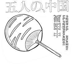 Japanse Waaier Kleurplaat Gratis Kleurplaten Printen