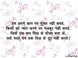 best dosti shayari hindi friendship