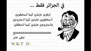 اجمل نكت جزائرية نكت مضحكة بالهجة الجزائرية صور حب
