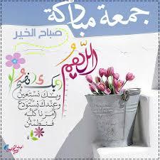 دعاء صباح الخير جمعة مباركة باقة ادعية يوم الجمعة للأحبة والاصدقاء
