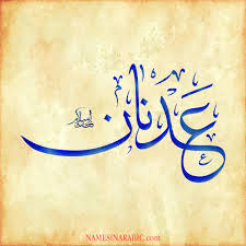 صور اسم عدنان قاموس الأسماء و المعاني