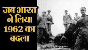 जब भारत ने चीन से लिया था 1962 की हार का ...