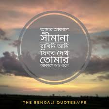 the bengali quotes home facebook