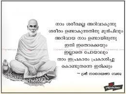 gurudeva quotes images pictures messages