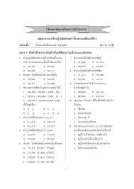 แบบทดสอบ - แบบฝึกหัด: ข้อสอบมาตรฐานชั้น ป.4 - วิชาคณิตศาสตร์ - หน่วยที่ 1  จำนวนนับที่มากกว่า 100,000