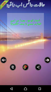 حالات واتس اب 2017 راقية For Android Apk Download