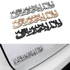 Buy Islamic Sticker For Car At Affordable Price From 3 Usd Best Prices Fast And Free Shipping Joom