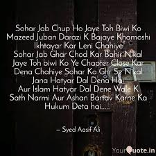 sohar jab chup ho jaye to quotes writings by syed aasif