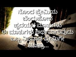 kannada new love failure sad lines