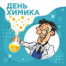 Поздравляем с Днём Химика!