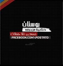 بوستات مكتوبه 2020 اجمل بوستات مكتوبة للنسخ مصراوى الشامل