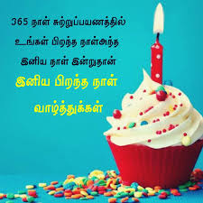 birthday wishes in tamil images happy birthday tamil kavithai