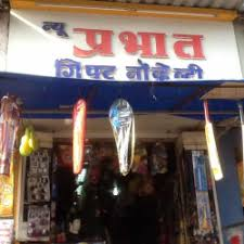 new prabhat gift novelties badlapur ed
