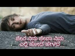 kannada sad love feeling song you