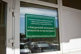 Все студенты колледжа искусств в Благовещенске переведены на дистанционное  обучение ▸ Amur.Life