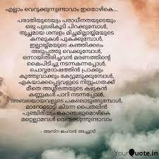 malayalam quotes quotes writings by malayali yourquote