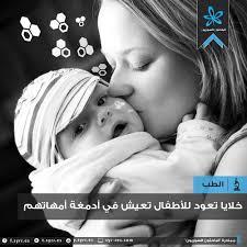 الباحثون السوريون خلايا تعود للأطفال تعيش في أدمغة أمهاتهم