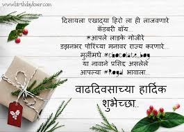best birthday wishes in marathi happy birthday status marathi