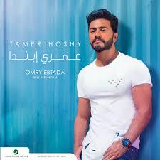 اغنية تامر حسني عمري ابتدا 2016 Mp3 تحميل اغنية تامر حسني عمري