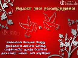 funny marriage wishes in tamil