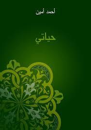 حياتي أحمد أمين 1 By Amar26680 Issuu
