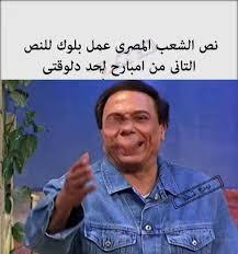 افيهات مصريه كله بأن ع حقيقته وكمان بان قد ايه نه مينفعش