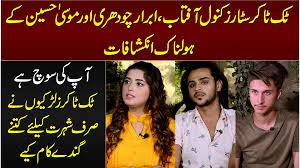 TikToK Stars Kanwal Aftab,Ibrar Ch & Musa Hussain Ky TikTok App Per Pabandi  Ky Bad Holnak Inkeshafat - UrduPoint Video