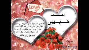 صورة بوست باسم احمد تصميم باسم احمد صور حب