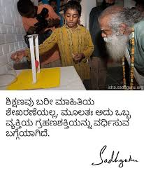 sadhguruquotes in kannada education quotes education mystic