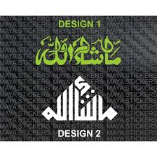 Masha Allah Decal Stickers In Custom Colors And Sizes Pair Of 2