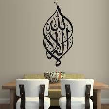 Amazon Com Stickersforlife Wall Decal Vinyl Sticker Decor Art Bedroom Muslim Design Mural Persian Islam Arabic Caligraphy Lettering Quote Sign Allah Quran Words Z2917 Home Kitchen
