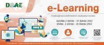 www.e-learning.doae.go.th
