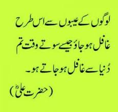 quotes in urdu translated in english quotes