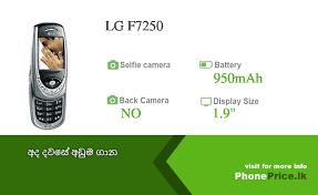 LG F7250 Price in Sri Lanka September, 2020
