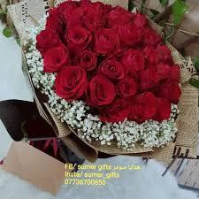 مساكم ورد باقة ورد من صديقة ل صديقتها هدايا سومر Sumer