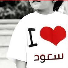 صور اسم سعود اجمل خلفيات لاسم سعود كلام حب