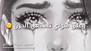 احلا وجوه بنات بأشكال حزينه مقاطع حزينه اروع حالات واتس اب حزينة