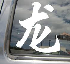 Asian Japanese Characters Car Bumper Vinyl Decal Sticker 10463 Kanji Destiny Acecubez Com