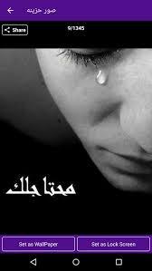 صور حزينه الحزن كلمه كبيره على القلب عتاب وزعل
