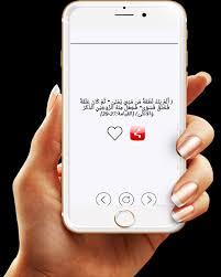 دعاء و ايات للحمل بسرعة For Android Apk Download