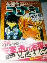 Tuyển tập chương truyện Conan x Amuro - MuaZii