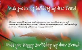 birthday wishes for borther in malayalam happy birthday wishes