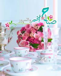 صور صباح الفل اجمل رمزيات لعبارات صباح الفل صباح الورد