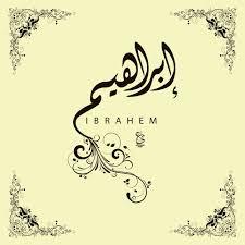 صور اسم ابراهيم خلفية باسم ابراهيم للواتس اب صبايا كيوت